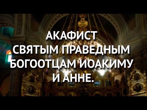 Акафист святым праведным Богоотцам Иоакиму и Анне.