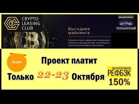 НЕ ПЛАТИТ. Crypto Leasing Club - Проект платит. Только 23 Октября - Рефбек 150%, 21 Октября 2018