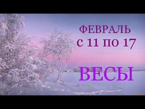 ВЕСЫ. ТАРО-ПРОГНОЗ на НЕДЕЛЮ  с 11 по 17 ФЕВРАЛЯ 2019г.