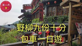 台北自由行 DAY-2 包車一日遊 野柳地質公園 黃金瀑布 九份老街 猴硐車站  十分瀑布 十分老街 士林市場