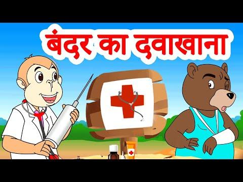 Ek Bandar ka Dawakhana   बंदर का दवाखाना   Nursery Rhymes   Animated Songs by JingleToons