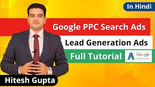 Google Search Ads Tutorial 2019 | Pay Per Click Advertising In Hindi | PPC Search Ads Tutorial 2019