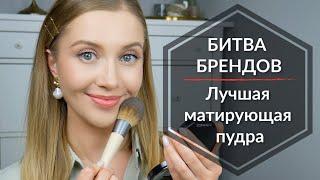Лучшая бюджетная матирующая пудра 2019! Битва брендов 2019! OSIA & MAKEUP.UA