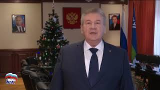 Борис Хохряков поздравил жителей Югры с Новым годом