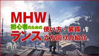 【MHW】初心者の方の為のランス使い方・装備紹介・立ち回り