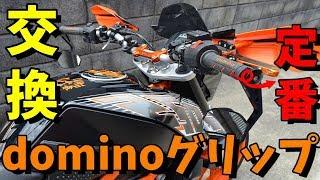 【250DUKE】バイク素人でも出来た!!簡単グリップ交換!!定番のdominoグリップでグリップ力が向上!?w/整備動画/モトブログ