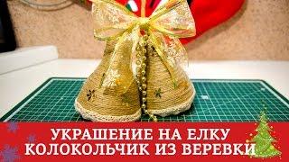Смотреть онлайн Украшение на новогоднюю елку: колокольчики