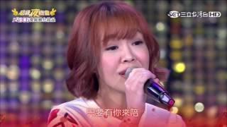 20170429超級夜總會(新北新莊)張蓉蓉+張艾莉+洪榮宏+蔡秋鳳