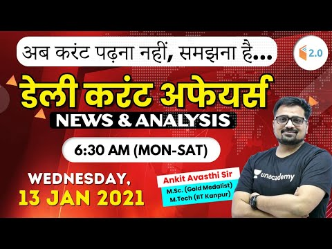6:30 AM - Daily Current Affairs 2021 by Ankit Avasthi | 13 January 2021