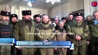 Обращение банды Павла Дремова к Путину (29.12.14)