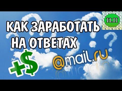 Получаем целевой трафик с ответов Mail.ru / Заработок без вложений