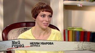 Нелли Уварова. Мой герой