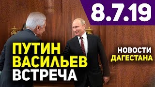 Новости Дагестана 8.7.19