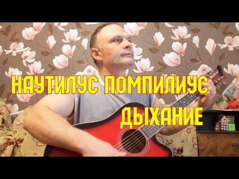 Наутилус помпилиус - Дыхание