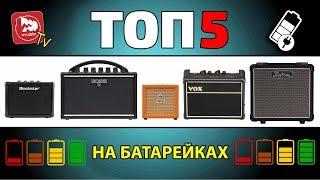 Топ-5 Гитарных комбиков на Батарейках