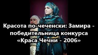 """Как сегодня живет первая и последняя победительница конкурса """"Краса - Чечни 2006"""""""