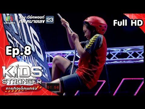 Kids Stronger ภารกิจเด็กแกร่ง (รายการเก่า) | 3 พ.ย. 61 Full HD