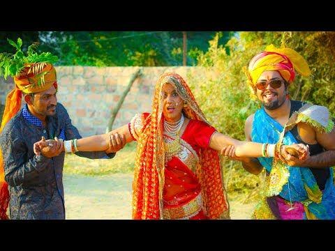 एक लुगाई 2 धणी   लुगाई फंस गयी झासा में    राजस्थान की सबसे धमाकेदार मारवाड़ी कॉमेडी  