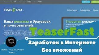 Teaserfast Новое расширение для заработка и рекламы платит от 1 рубля на teaserfast.ru