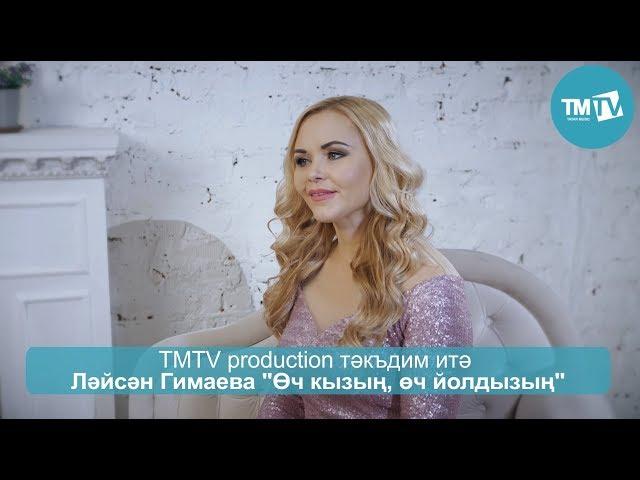 Лейсан Гимаева — Өч кызыҢ, Өч йолдызыҢ — клип