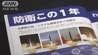 """北朝鮮""""差し迫った脅威""""米朝会談後も防衛白書18/08/28"""
