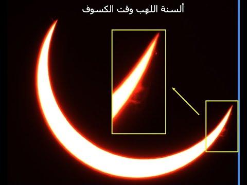 العرب اليوم - شاهد: بث المباشر يرصد لحظة كسوف الشمس من أبو ظبي