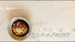 宝塚受験生のダイエットレシピ〜牛肉とキムチの炒飯〜のサムネイル画像