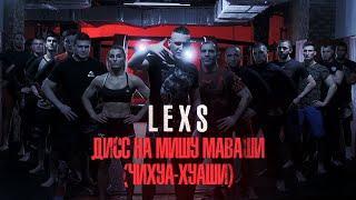 LEXS - Дисс на Мишу Маваши (ЧИХУА-ХУАШИ)