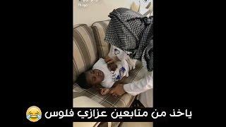جار سعودي قوي يستغل شهرة عزازي