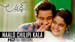 Lover Video Songs - Naalo Chilipi Kala Full Video Song | Raj Tarun, Riddhi Kumar | Dil Raju