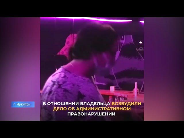 В Иркутске на 90 суток приостановили работу кафе