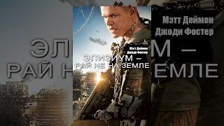 """Смотреть онлайн Фильм """"Элизиум: Рай не на Земле"""", 2013 год"""