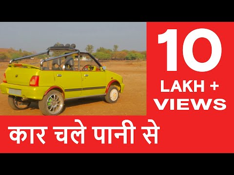 Water-Fuelled Car - कार चले पानी से - OMG! Yeh Mera India – HISTORY TV18