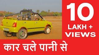 Water-Fuelled Car - कार चले पानी से - OMG! Yeh Mera India – HISTORY TV18