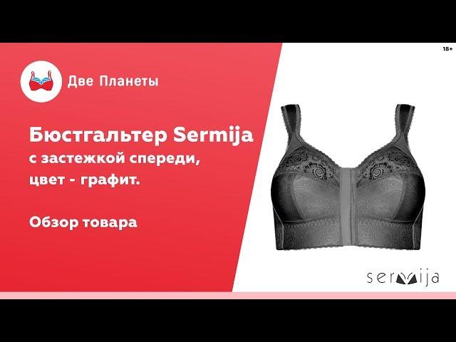 Видео Бюстгальтер SERMIJA 150-12-L, Графит