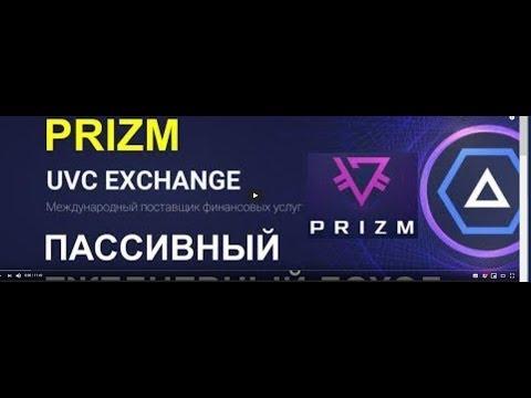 UVCExchange  В чём бизнес основа UVC, Prizm, Bitcoin