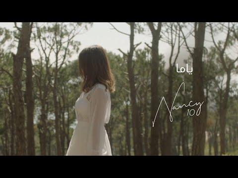 Nancy Ajram - Yama (Official Lyric Video) - نانسي عجرم - ياما
