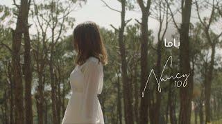 Nancy Ajram - Yama (Official Lyric Video) - نانسي عجرم - ياما تحميل MP3