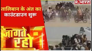 Taliban का इलाका, America का धमाका ! देखिए Jaagte Raho   Republic Bharat