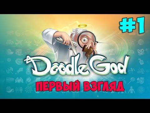 Doodle God на ПК Трудно быть богом #1