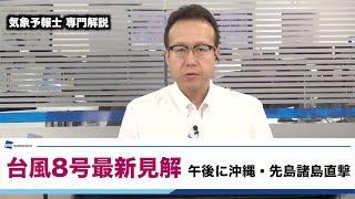 台風8号今日10日火午後に沖縄・先島諸島直撃/ウェザーニュース