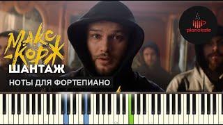 Макс Корж   Шантаж НОТЫ & MIDI | КАРАОКЕ | PIANO COVER | PIANOKAFE