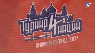 В столице региона стартовал хоккейный турнир 4 наций