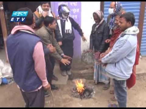 বেড়েছে শীত, কুয়াশায় ক্ষতি হচ্ছে ফসলের | ETV News