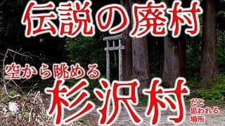 伝説の廃村【杉沢村】(と思われる場所)航空写真の変遷