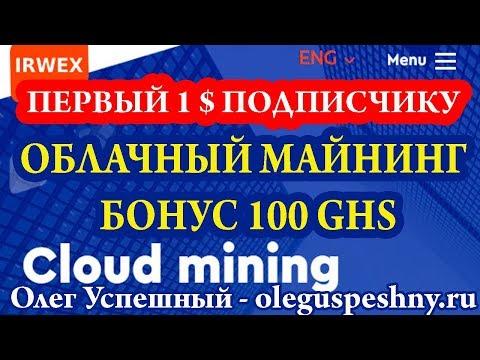 ОБЛАЧНЫЙ МАЙНИНГ IRWEX БОНУС 100 GHS КАК ЗАРАБОТАТЬ В ИНТЕРНЕТЕ