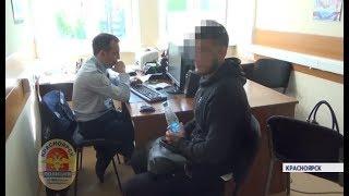 Молодая пара из Красноярска попалась на изготовлении фальшивых прописок