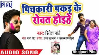 N, Ritesh Pandey 2018 Holi Mp3 Song