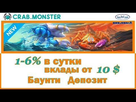 НЕ ПЛАТИТ Crab Monster - НОВИНКА: 1-6% в сутки, вклады от 10$. Баунти. Обзор, 25 Октября 2019