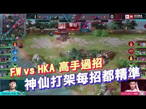 │你是不是錯過│GCS W7D2 – FW vs. HKA神仙過招!